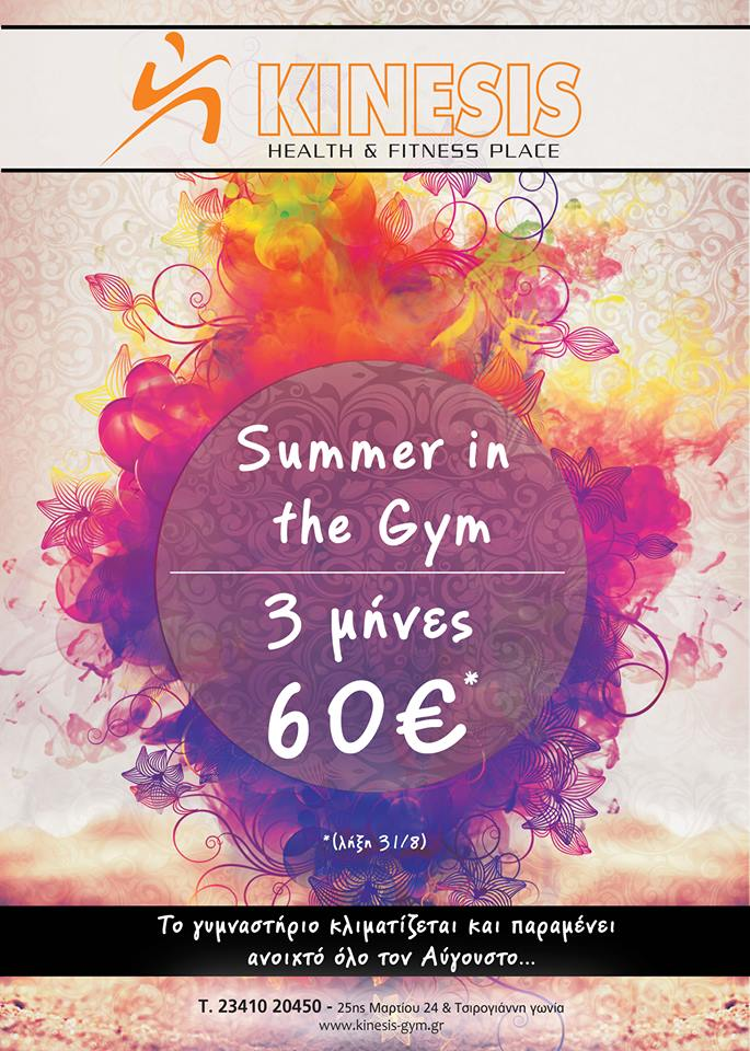 kinesis-gym-summer-offer
