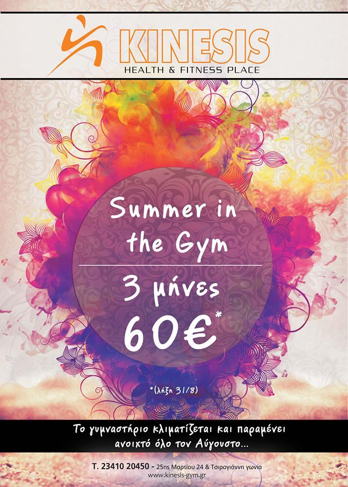 kinesis-gym-summer-offer