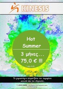 hot summer in