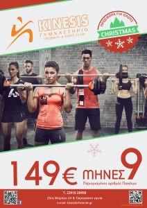 xmas offer 2015